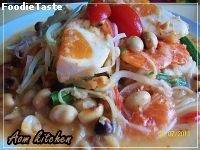 papaya salad  - ������������