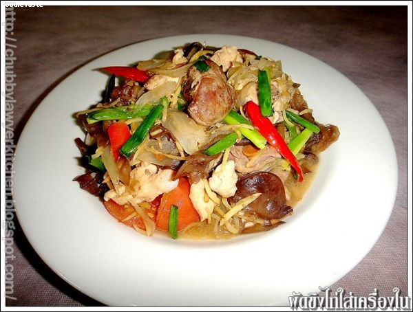 �Ѵ�ԧ���������ͧ� (Stir fried chicken and ginger)