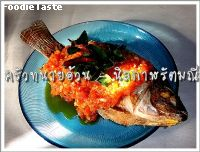 ��š���ѵ��� (Deep fried Talapia with chili sauce)