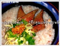 �ꡤس����آ�Ҿ�� (Pork congee with liver)