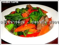 �ͺ��մ.... ��ͧ (Stir fried pork liver and Kai Lan)