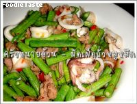 ผัดเผ็ดถั่วหมูหมึก  (Extremely hot stir fried string bean with pork and calamari)
