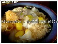 ���¨�꺹���ʵ��㨩ѹ (Rice flake soup with cauliflower fungus and ginko seed)