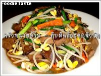 �Ѻ�Ѵ���ǧ͡���� (Stir fried soy bean sprout with pork liver)