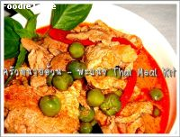 พะแนงหมู Thai Meal Kit (Thai Meal Kit Paneang Pork Curry)
