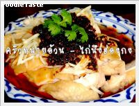 ������ͧ�� (Steamed chicken with Chiu Chow Chili Oil)