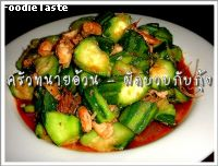 ผัดบวบกับกุ้ง (Stir fried Angled gourd with chopped shrimp)