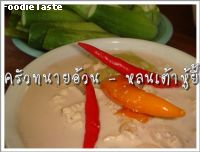 �Ź��������� (Marinated bean curd Dip)