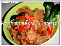 ��١л� (Stir fried pork with shrimp paste)