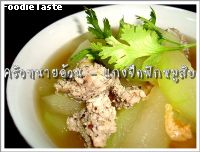 ᡧ�״�ѡ����Ѻ(Minced pork, sun dried shrimp and gourd soup)