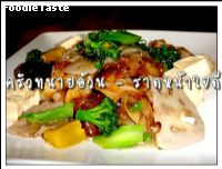 ราดหน้าใจดี (Stir fried flat noodle with brown sauce and lotus roots)