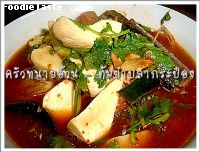 ����ӻ�ҡ�л�ͧ  (Tom Yam canned mackerel in tomato sauce)