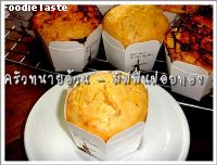 �ѿ��蹽�·ͧ (Golden Yarn Muffin)