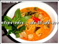 �� � �� � ��� � �ǧ (Red curry chicken with preserved bamboo shoot)