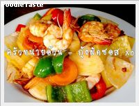 ��駼Ѵ��� XO (Stir fried prawns with XO sauce)