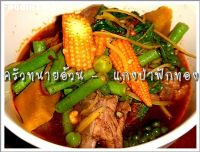 ᡧ��ҡ�д١��ٿѡ�ͧ (Keang Pah pork spare ribs and pumpkin)