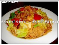 �Ѵ���輧������ (Stir fried rice vermicelli with curry powder and Hugi)