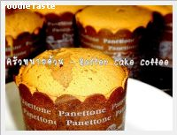 �ѵ�����顡�� (Coffee butter Cake)