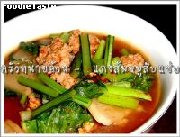 ᡧ�����ҧ�������Ѻ�� (Choy Sum Sour Soup with Minced Pork)