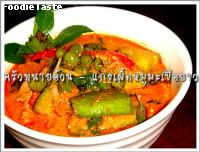 ᡧ������������� (Red curry eggplant with pork)