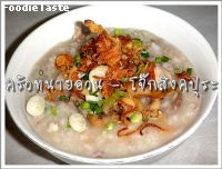 ���ԧ����� (Singaporean style pork congee)