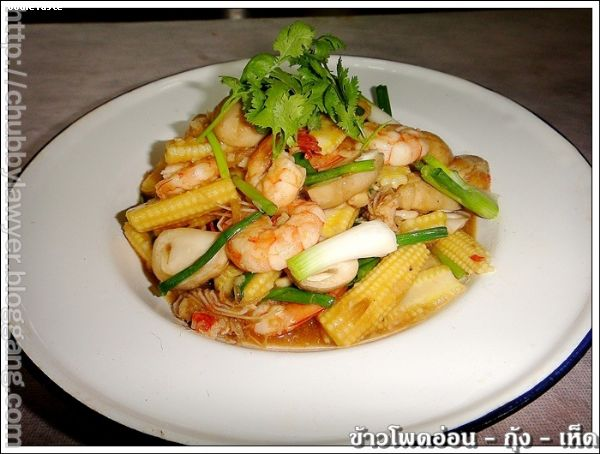 ����⾴��͹�Ѵ�Ѻ��������� (Stir fried young corn and straw mushroom with shrimps)