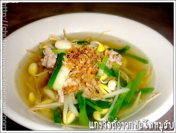 ᡧ�״���ǧ͡��������Ѻ (Soy bean sprout and minced pork soup)
