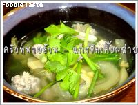 ᡧ�״�������������Ѻ (Preserved mustard green soup with minced pork)