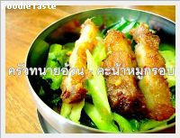 �й����١�ͺ (Stir fry Kai Land and crispy pork)