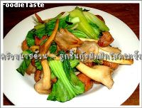 ลูกชิ้นกุ้งผักผักโสภณ (Stir fried shrimp ball with bok choy, oyster mushroom and oyster sauce)