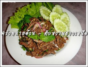 �Ѻ��ҹ����˹�� (Tub waan with Northern style Larb seasonings)