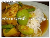 ᡧ䵻�� (Fish organs sour soup)