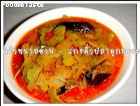 ᡧ���ǻ�Ҵء������� (Red curry catfish and bitter gourd)