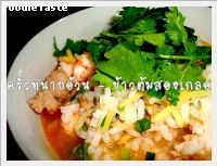 ���ǵ���ͧ��� (Duo rice soup)