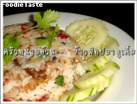 ���ǼѴ��ҷ���� (Salted mackerel fried rice)