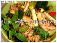 ��⾡�Թ���Դ (Stir fried spicy chicken thigh fillet with coconut shoot)