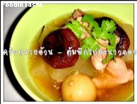 �����ѡ�й�Ǵͧ (Chicken, Gourd and pickled lime soup)