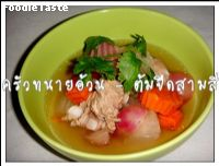 ����״����� (Radish with pork ribs soup)