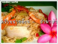 ������� (Instant noodle spicy salad)