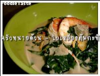 �����з������§�Ѻ��� (Reang leaves and coconut soup)