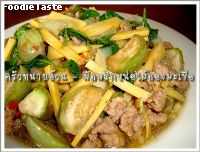 �Ѵ��ԡ˹���������Ѻ�Ѻ����� (Spicy stir fried minced pork and bamboo shoot and eggplant)