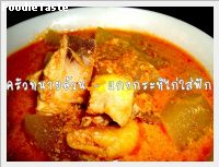 ᡧ�з������ѡ ( Ground curry with chicken)