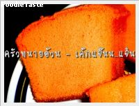 �� ..�깹� .... �빹� (Bright Orange Butter Cake)