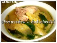 ����Ѻ��ô�� (Pineapple soup with chicken wing)