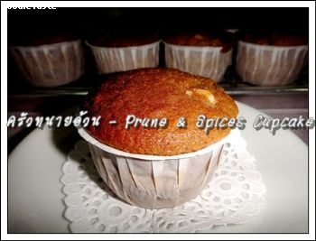 Prune & Spices with Macademia Cupcake