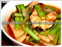 ᡧ�����Ҫ�͹�ѡ��� (Sour soup with fish and mixed veggies)
