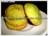 �ء�����¡Ѻ�ͤ��ŵ�Ժ���  (Pandan & White Chocolate Chips Cookie)