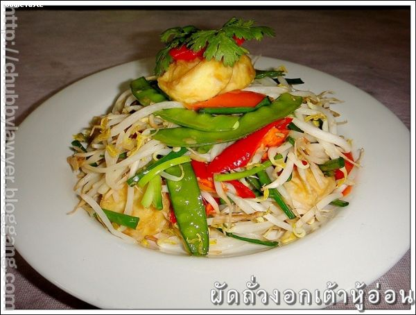 �Ѵ���ǧ͡��������͹ (Stir fried deep fried egg tofu with bean sprout and snow pea)