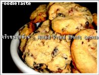 �ء������������� (Mixed dried fruits cookies)