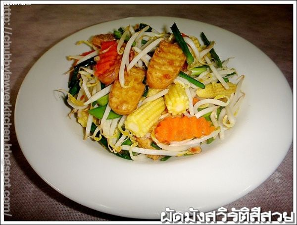 �Ѵ�ѧ����ѵ������ (Stir fried mixed vegetable and deep fried tofu)